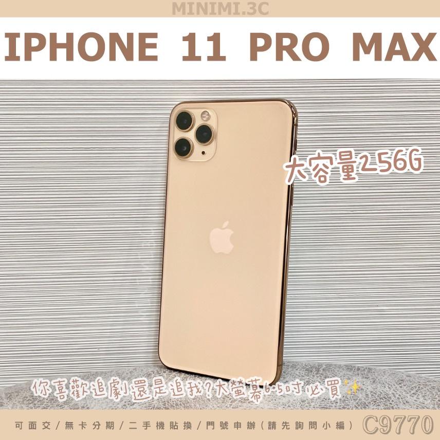 IPHONE 11 PRO MAX 256G 金 二手機 高雄實體門市 可舊機中古機貼換【MINIMI3C】C9770