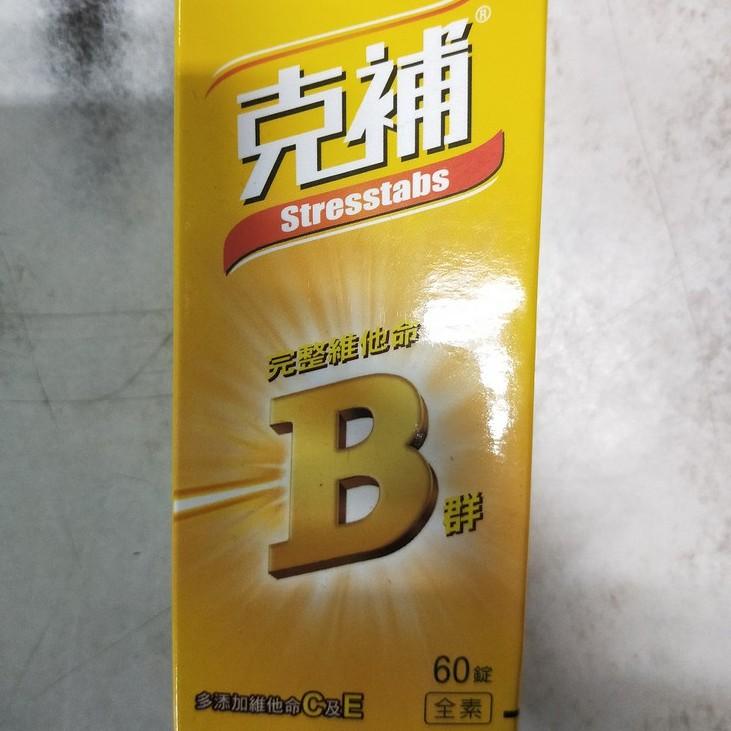 克補b群全素免運現貨善存克補 完整維他命B群 60錠添加C+E全素