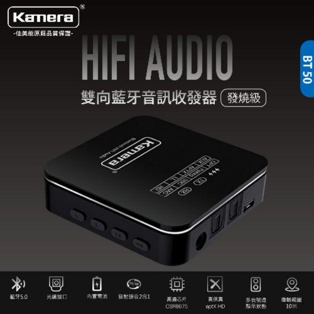 附發票💻生活美學 佳美能 BT50  APTX HD 1對2 雙向藍牙音訊收發器 藍牙接收發射器 非大通BRX3000