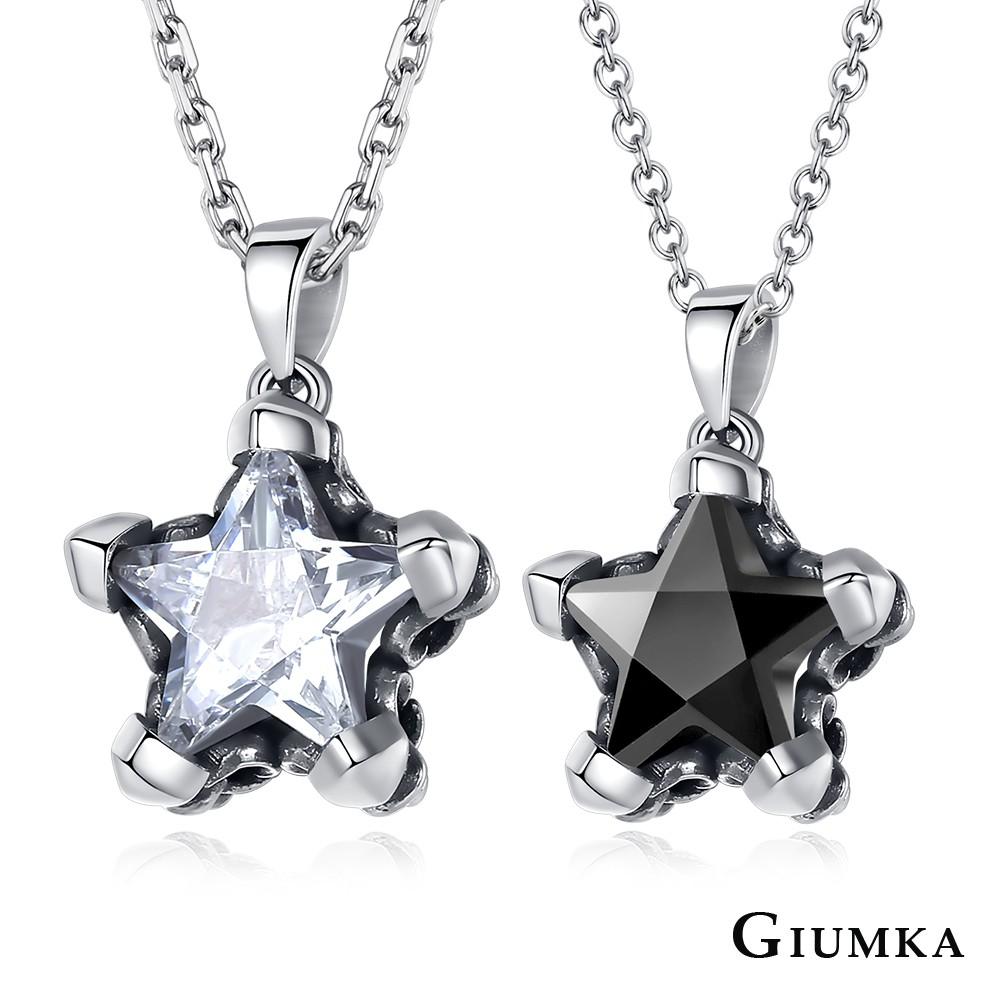 贈刻字GIUMKA星星情侶項鍊925純銀依偎相伴情人禮物推薦男女短項鍊 單個價格 MNS09007