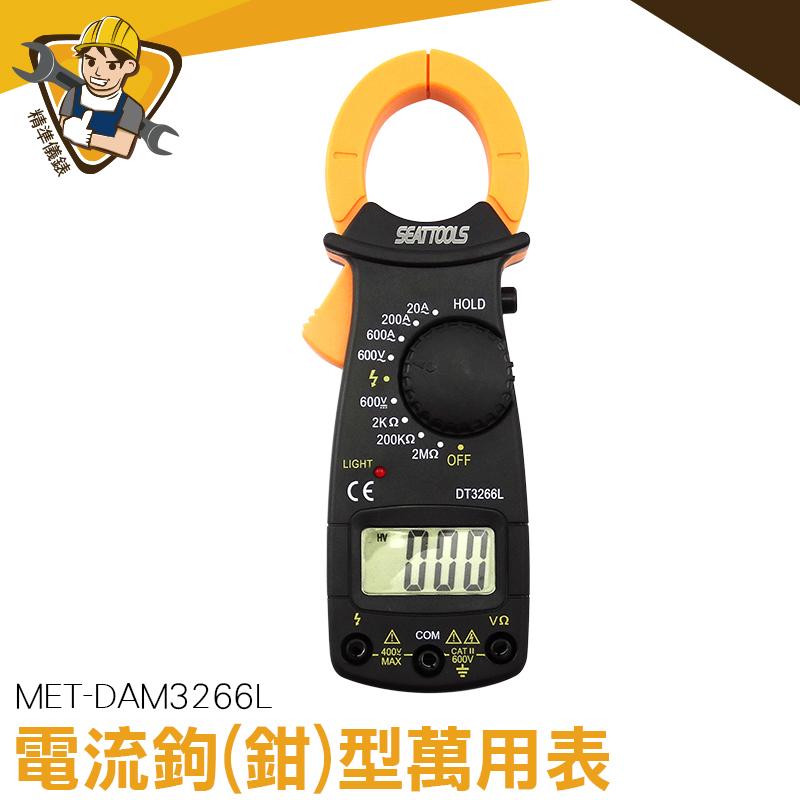 萬用表 三用電表 交流鉤表 非接觸測量 三用電錶 交流電流600A 防燒保護 萬用鉤錶 MET-DAM3266L