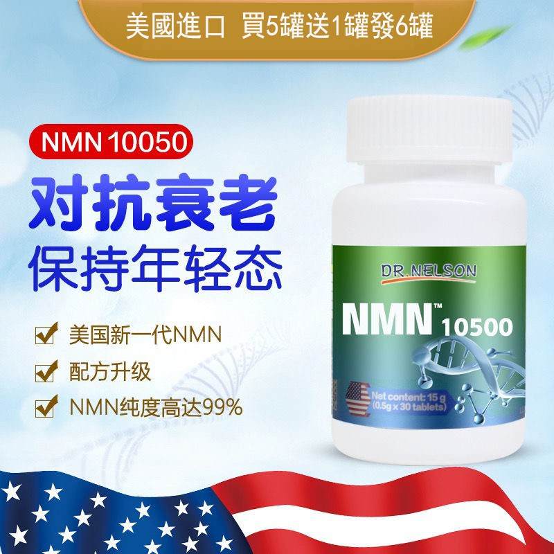 【免運】美國原裝進口  NAD+補充 NMN10000  30錠 凍齡青春 精華液營養補充劑默默xz