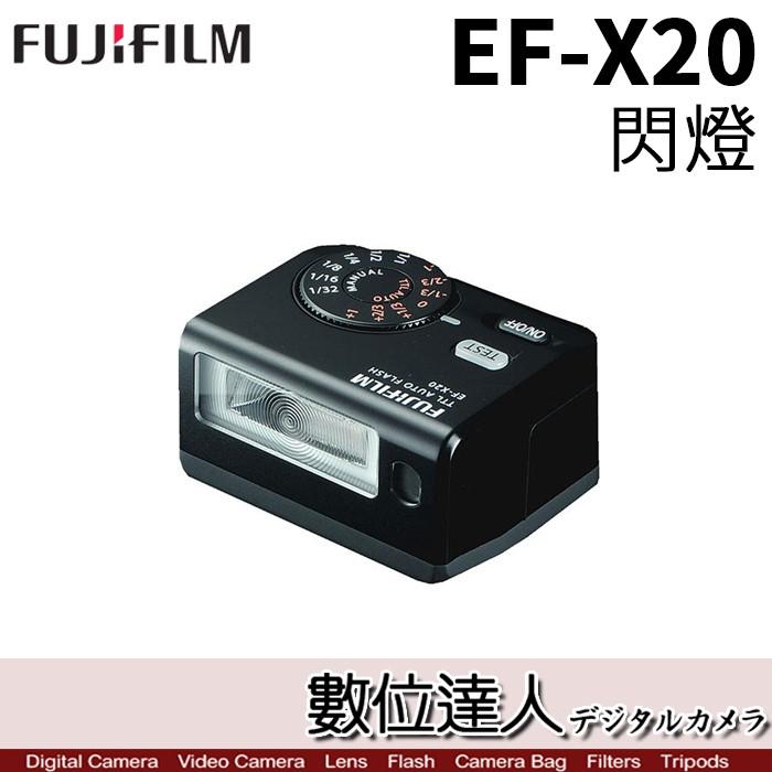 【數位達人】平輸 FUJIFILM 富士 EF-X20 閃光燈 / 適X100V XT3 XH1 XT30 XT100