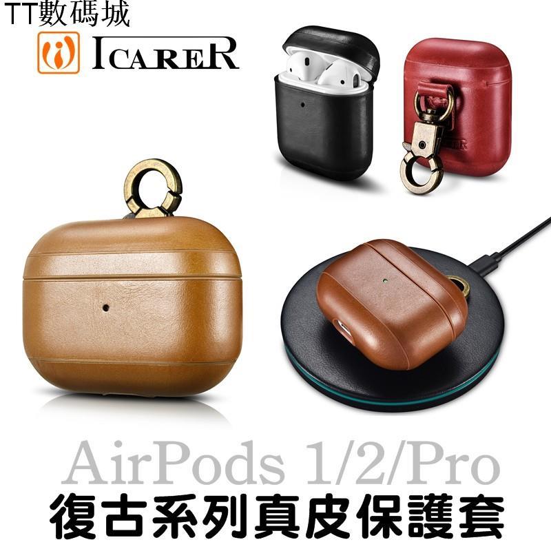 台灣熱銷 ICARER Apple AirPods Pro 專用保護殼 藍芽耳機 復古設計 附贈金屬環扣 真皮材質 全包