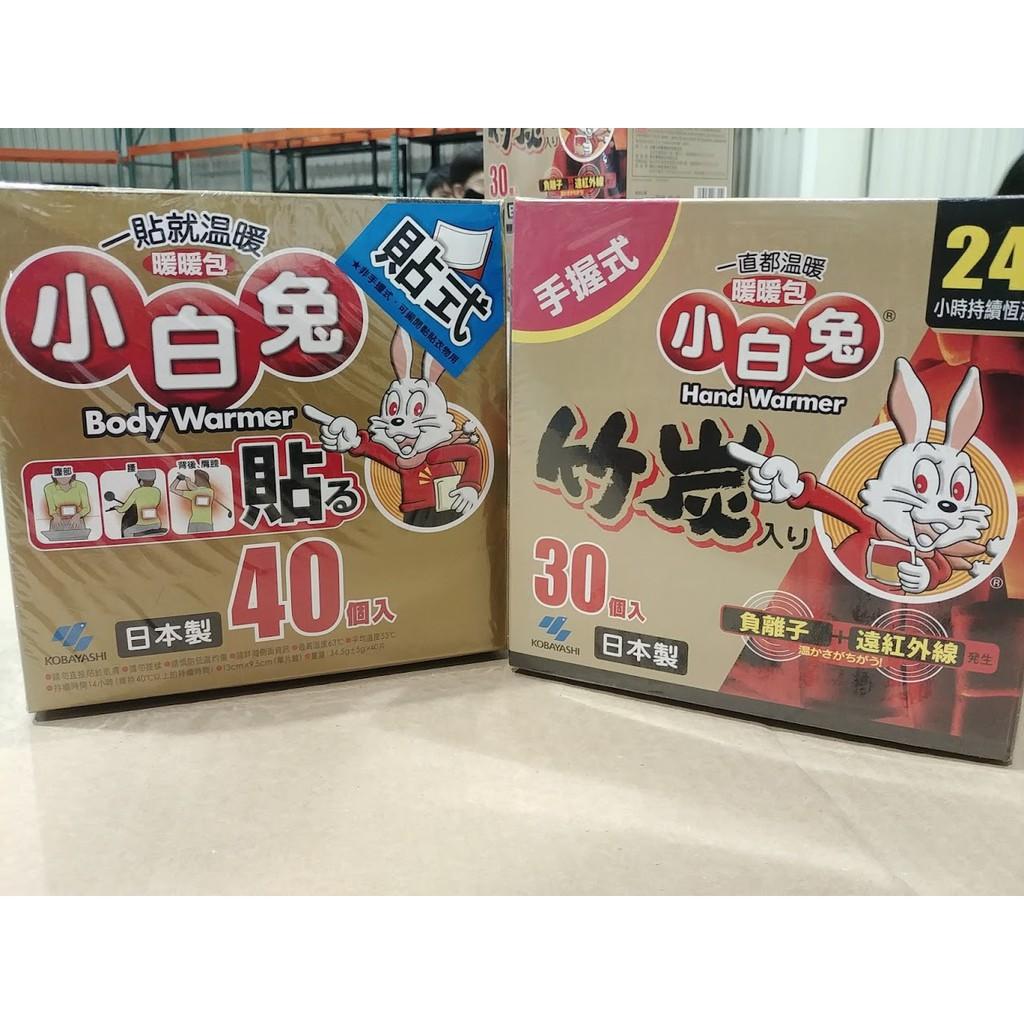 特價599元 好市多 日本 小白兔 手握式 暖暖包(30入