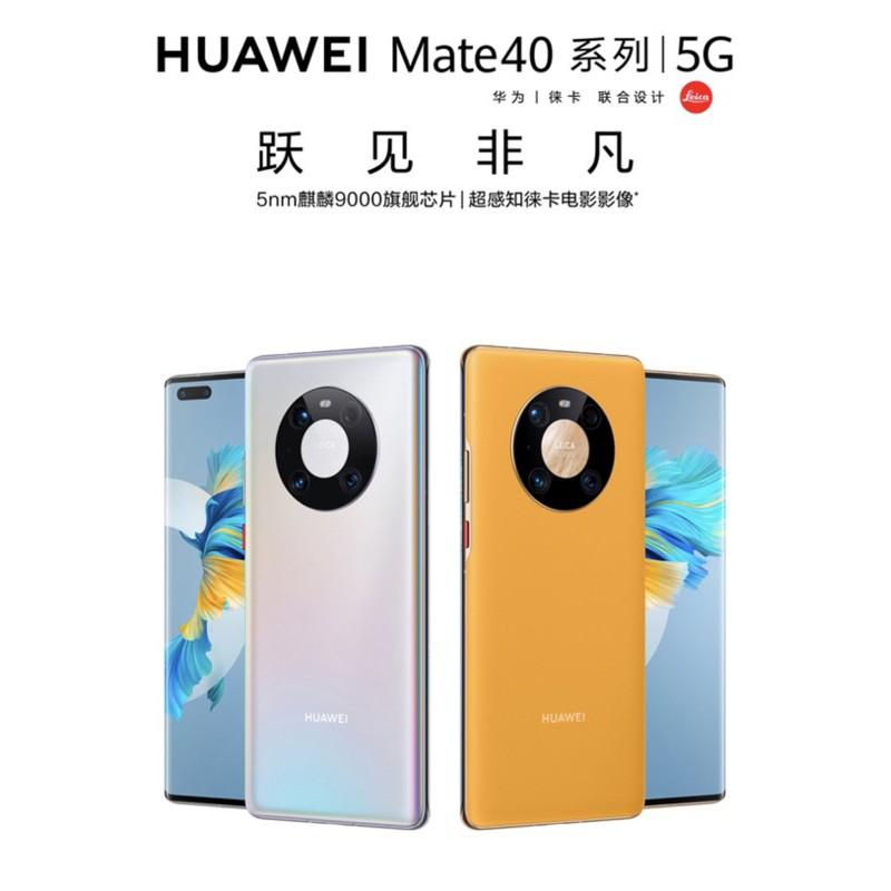 華為 mate40 HUAWEI MATE 40 PRO 華為mate40pro Mate40 pro+