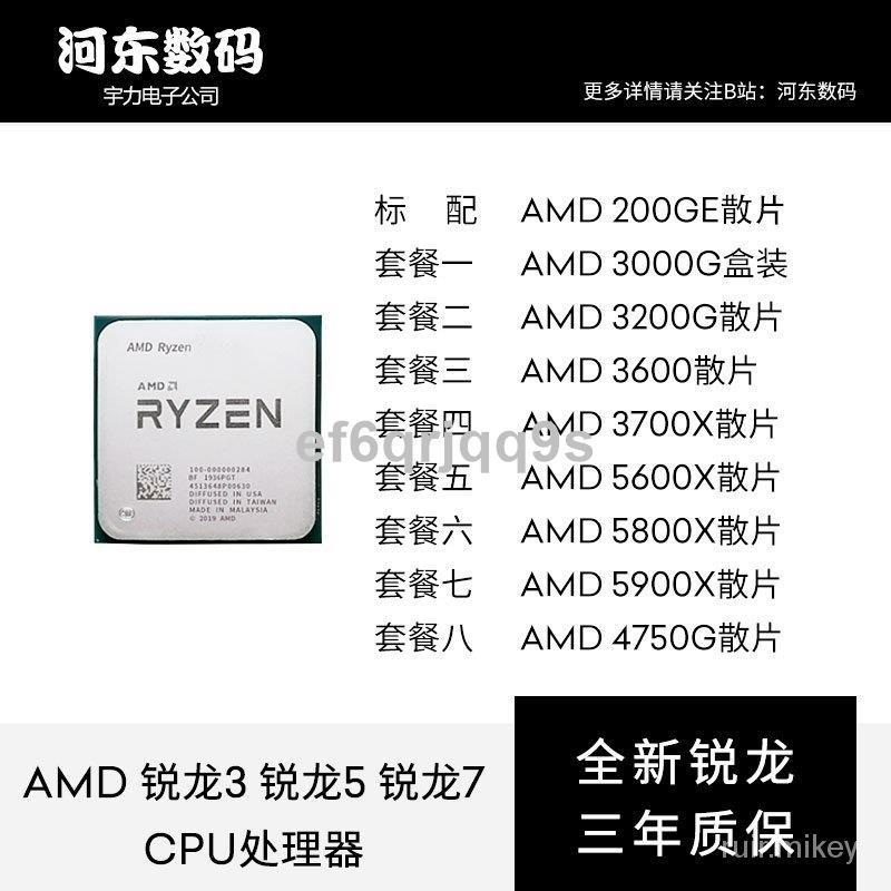 數碼科技【有限公司】〖爆款〗AMD銳龍 RYZEN R3 3100 R5 3500X 3600 5600X R7 370