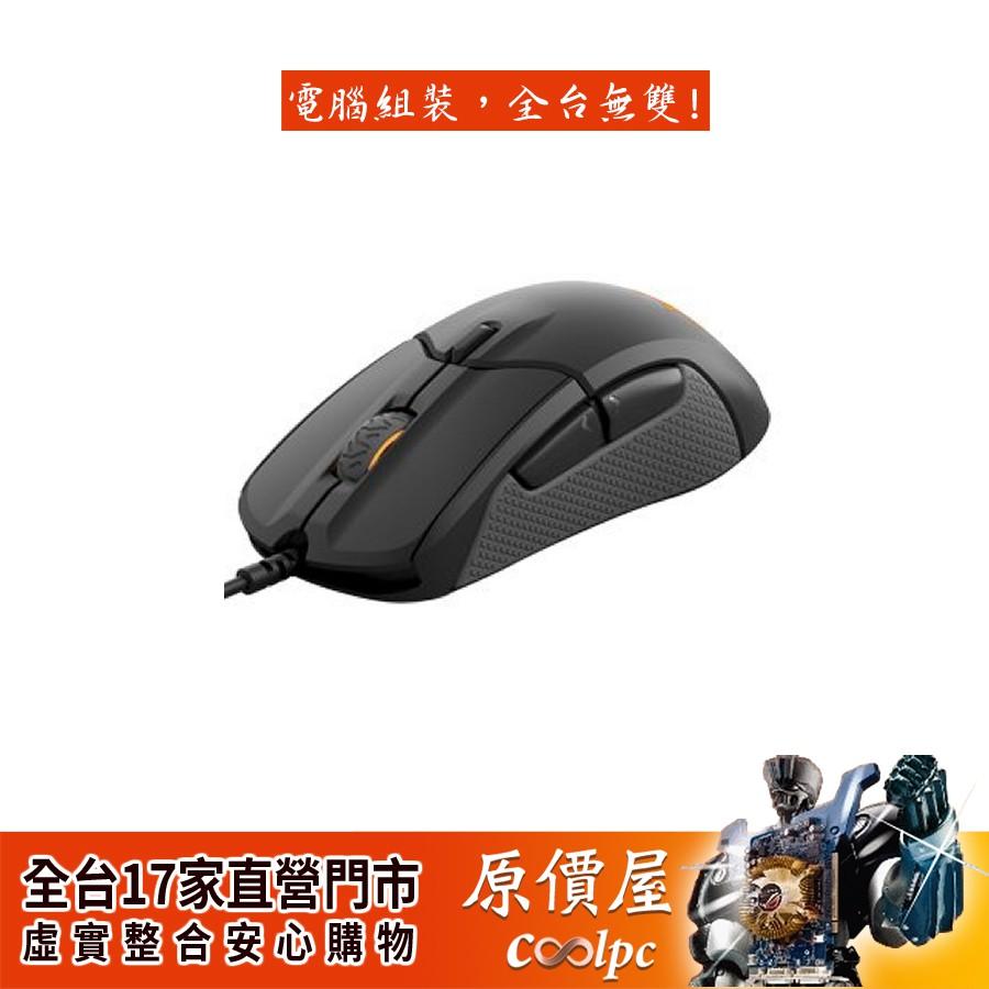 SteelSeries賽睿 RIVAL 310 電競滑鼠/有線/RGB/滑鼠/原價屋