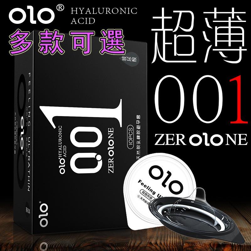 【olo旗艦店】OLO避孕套超薄保險套0.01十入裝 升級版 超潤滑/超薄/凸點/波點狼牙安全套 延時持久衛生套