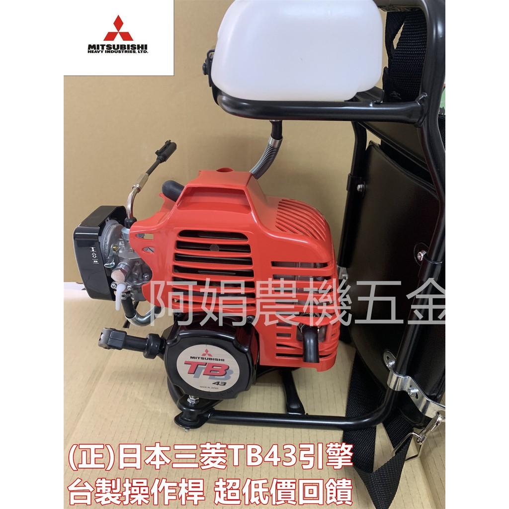 【阿娟農機五金】 日本 三菱 TB43 背負式割草機 軟管割草機 割草機   日本引擎 台製操作桿 免運費