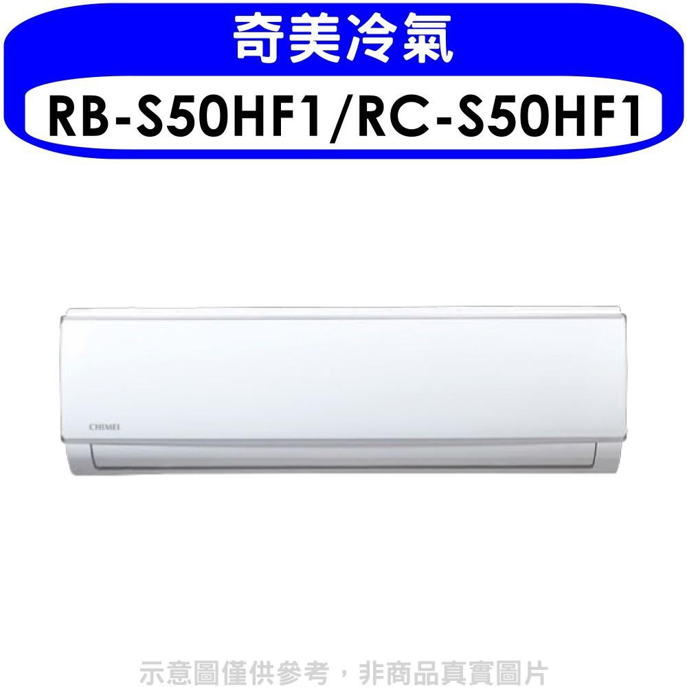 奇美【RB-S50HF1/RC-S50HF1】《變頻》+《冷暖》分離式冷氣 分12期0利率