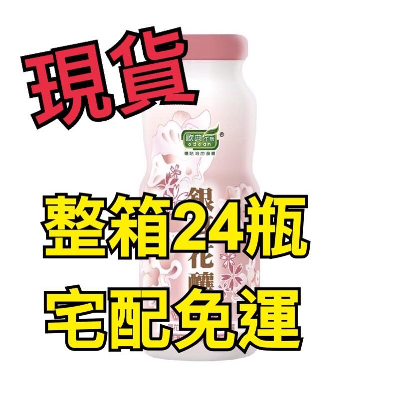 「整箱24瓶宅配免運」台灣 歐典生機 odean 銀耳花釀 180mlx24瓶 white fungus