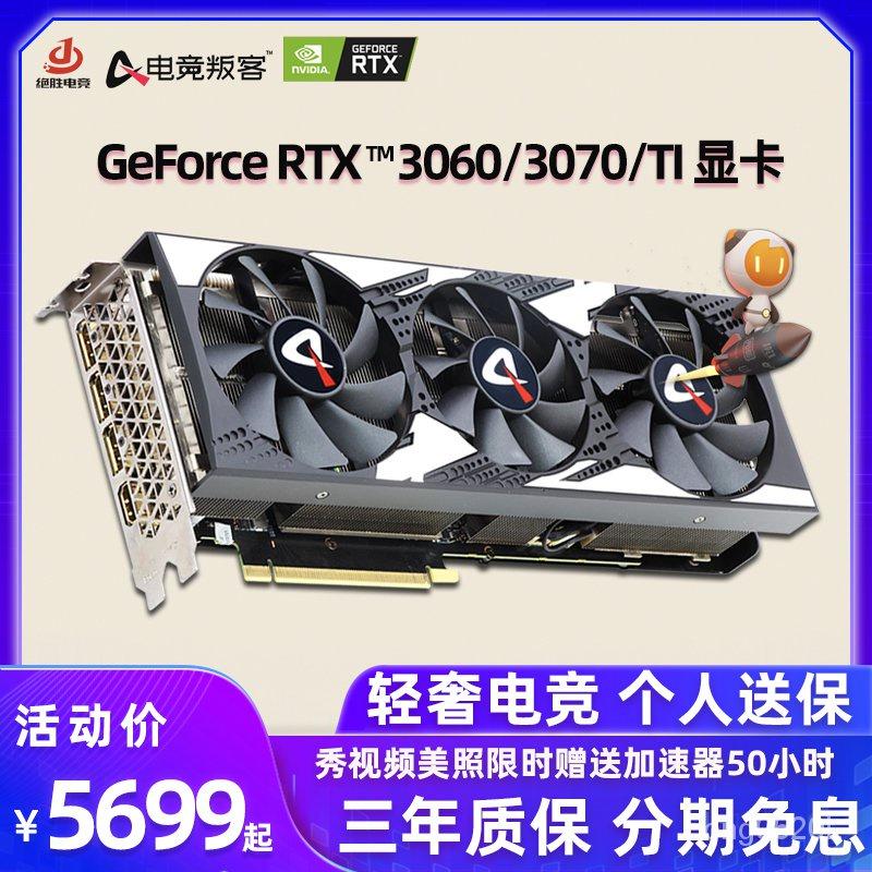 熱賣中【現貨】電競叛客RTX3060ti顯卡8g 台式機電腦獨立顯卡3060/3070/3080鎖算力nvidia運算設