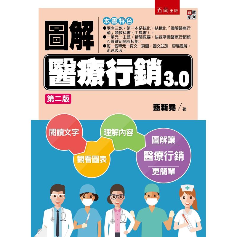 圖解醫療行銷3.0(2版)[93折]11100926685