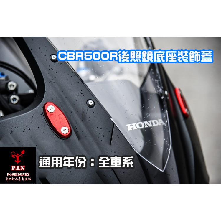 CBR500R CBR650R 後照鏡座裝飾蓋  CNC金屬加工  全年份通用