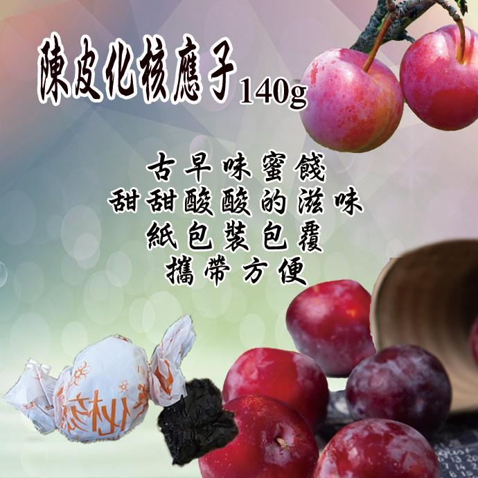 【寶島蜜見】陳皮化核應子 140公克(全素)●寶島蜜餞