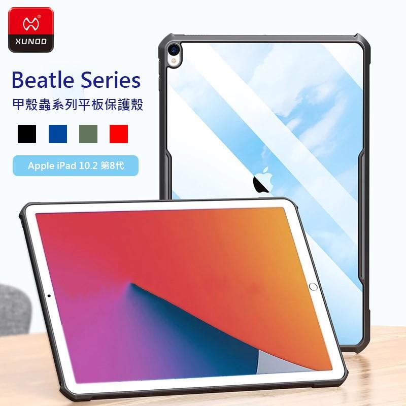 蘋果 Apple iPad 8 代 10.2 2020 A2270 A2428 訊迪XUNDD甲殼蟲系列耐衝擊平板保護套