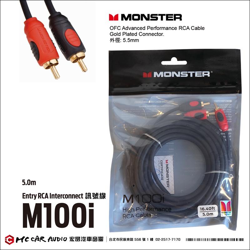 【宏昌汽車音響】美國 MONSTER高級線材 RCA線 訊號線 M100i-5.0M 5米/對 H2141