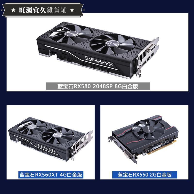 下殺*藍寶石 RX550 2G D5白金版OC LOL電腦獨立游戲顯卡 RX580/560XT