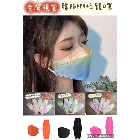 台灣現貨 韓國KF94 魚形 A 魚型口罩 3D立體口罩 四層口罩 成人口罩 折疊口罩 KF94口罩 印花口罩 韓國口罩