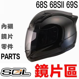 SOL 68S 68SII 69S 大鏡片 電鍍片 護鼻罩 頭襯 耳襯  安全帽鏡片 下巴網 全罩 原廠配件 新北市