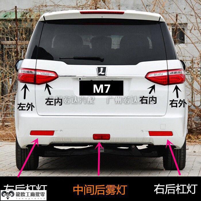 納智捷LUXGEN大7MPV尾燈剎車燈M7后尾燈內外尾燈后杠尾燈后霧燈保險杠燈