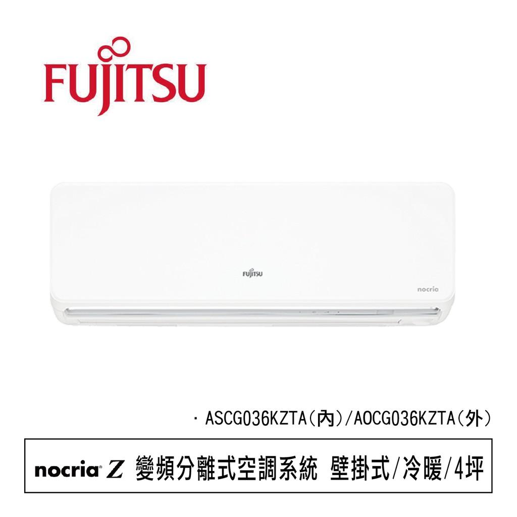 【富士通】 NOCRIA Z冷暖變頻冷氣ASCG036KZTA(基本安裝+三年安裝保固)