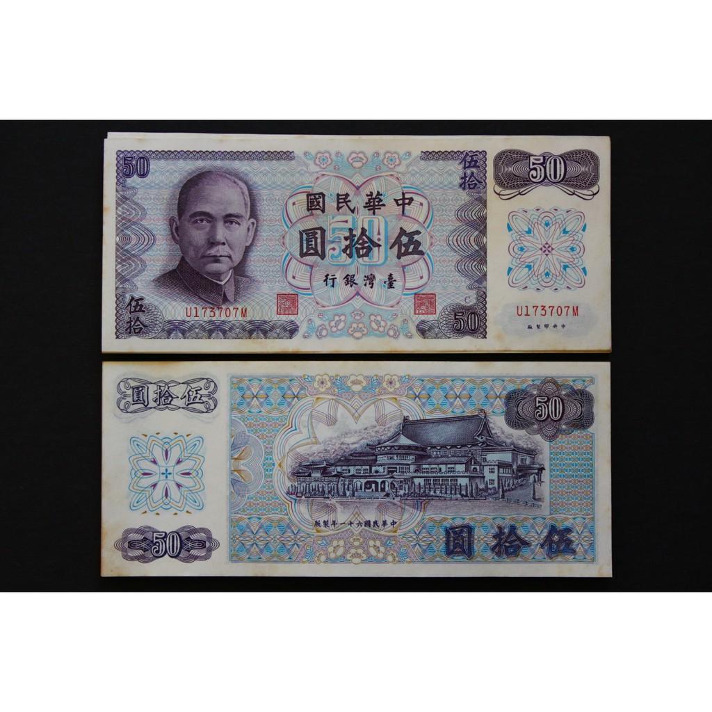 ◎俗俗賣◎ 中華民國 台灣銀行 61年50元 紙鈔 舊台幣 已絕版