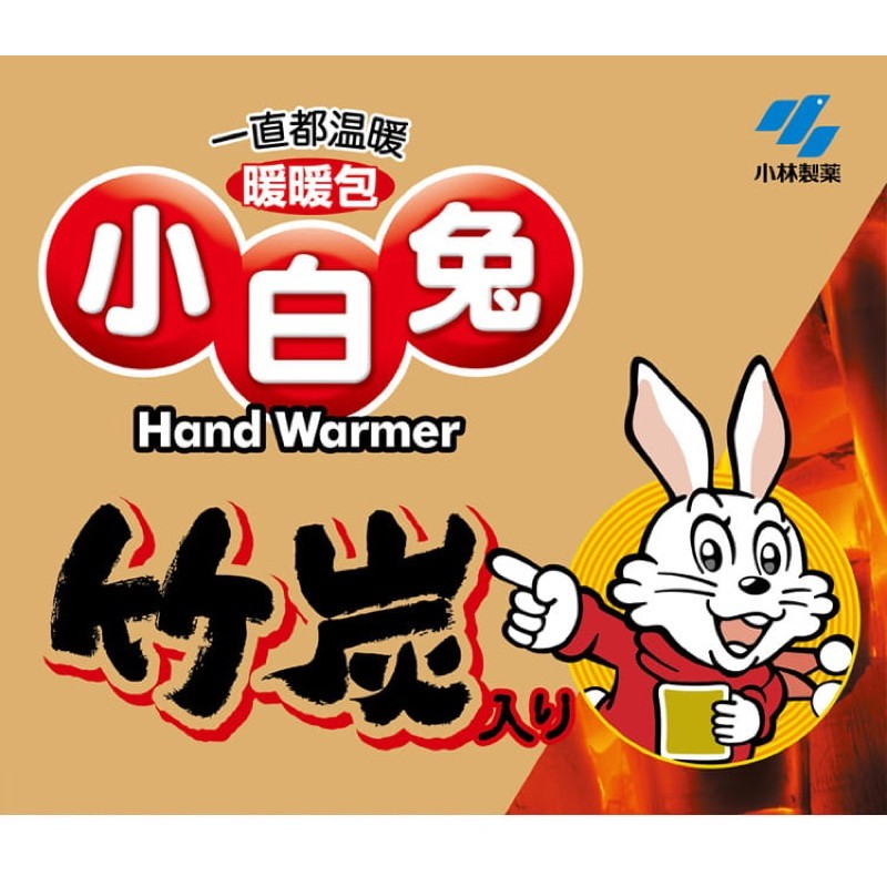 寒流來襲 Kobayashi 小白兔 竹炭暖暖包  握式 單入 現貨 日本小林製藥 24H 延續性