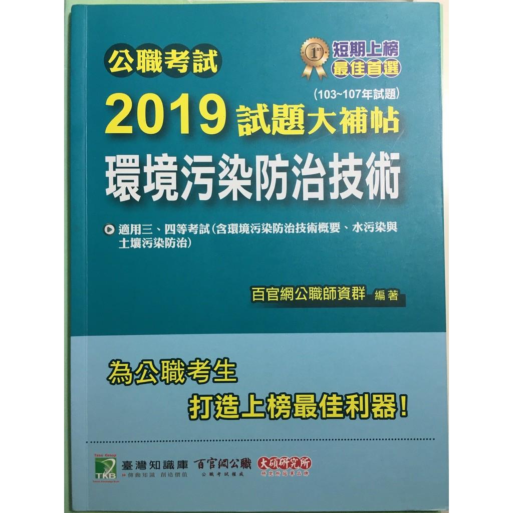 公職考試2019試題大補帖【環境污染防治技術】103~107年試題