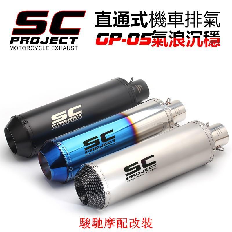 【原廠改裝】機車排氣管 尾段 SC 排氣管 小阿魯 gsx r150 r15v3 force 改裝 nmax155排