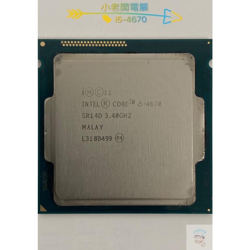 intel Core i5-4670 1150腳位 4核心 CPU 3.4GHZ