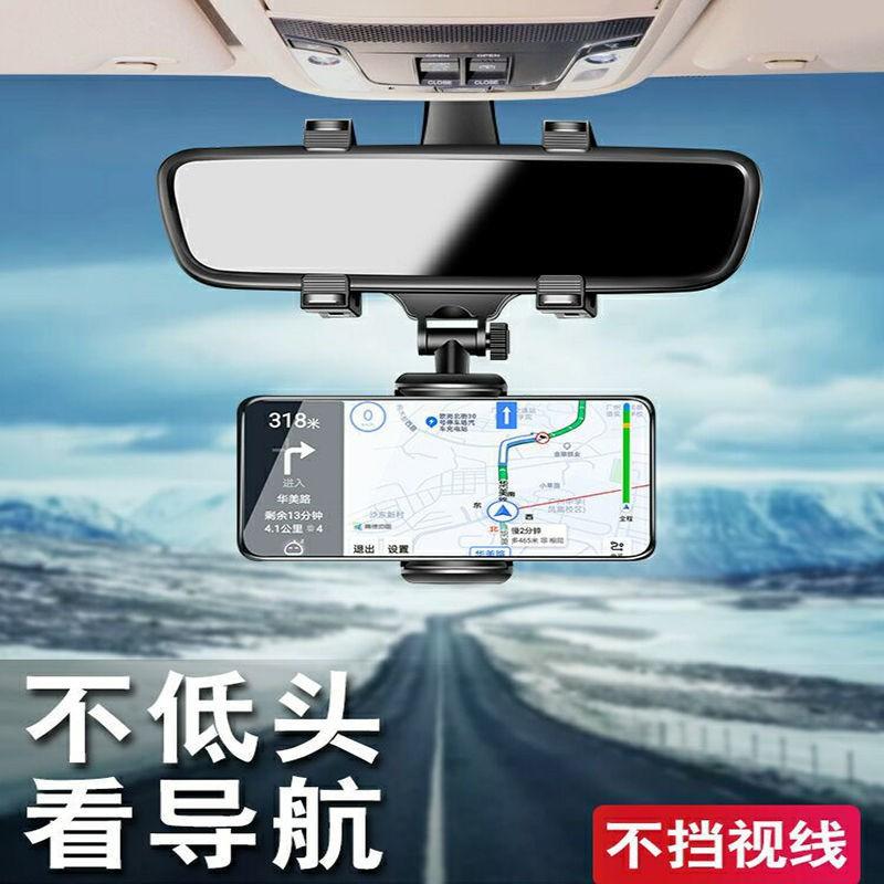 車用手機架 車用支架 汽車手機架 汽車手機支架 車載手機支架新款汽車后視鏡記錄儀手機架創意導航支撐架汽車用品