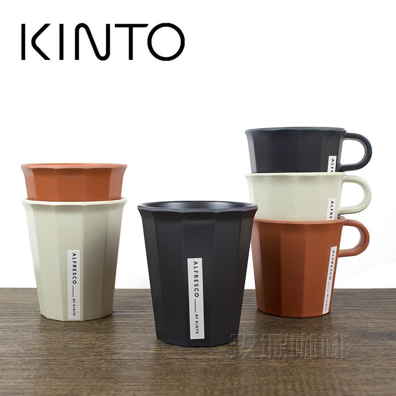 【現貨】日本Kinto Alfresco系列 竹纖維樹脂咖啡杯馬克杯水杯子 戶外餐具