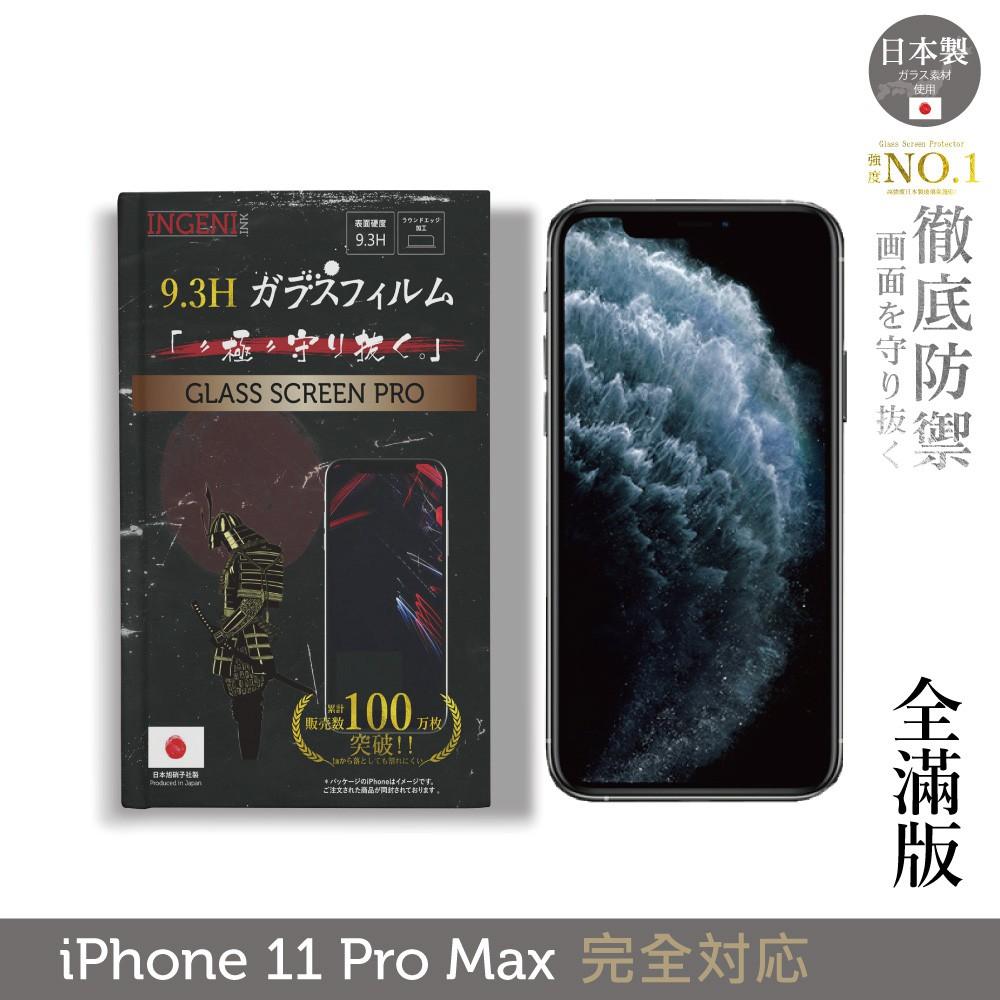 【INGENI徹底防禦】日本製玻璃保護貼 (全滿版 黑邊) 適用 iPhone11 Pro Max(6.5吋)