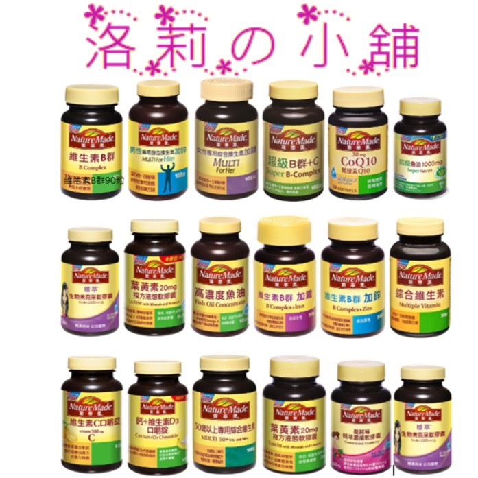 萊萃美vitamin 😍全系列共19款 維他命/魚油/葉黃素/蝦紅素/B群/維生素/蔓越莓/Q10/輔酵素/鈣片/銀髮