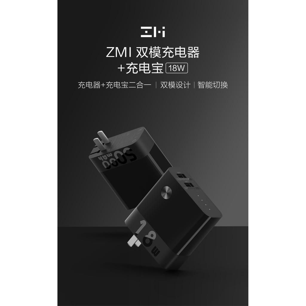 🦋 ZMI紫米18W 充電器 5000mAh充電寶二合一 USB-A 藍牙耳機 小電流充電手環 筆電小米10 APB05