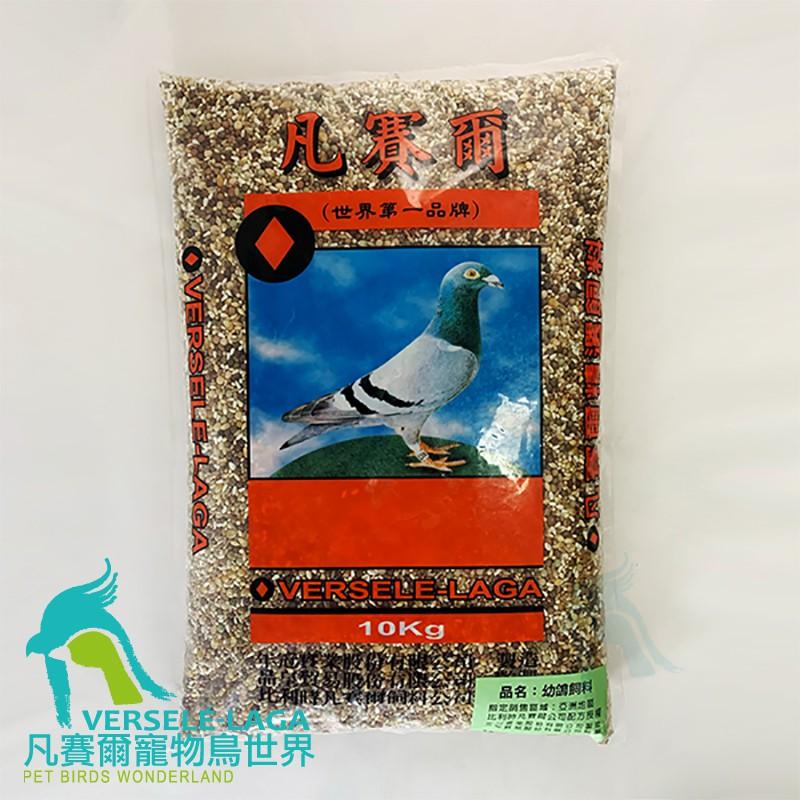 凡賽爾精選系列-幼鴿飼料10kg (鴿子飼料)