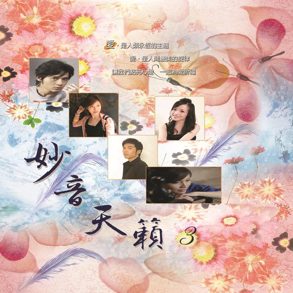 【新韻傳音】妙音天籟3 CD DSD-888-08