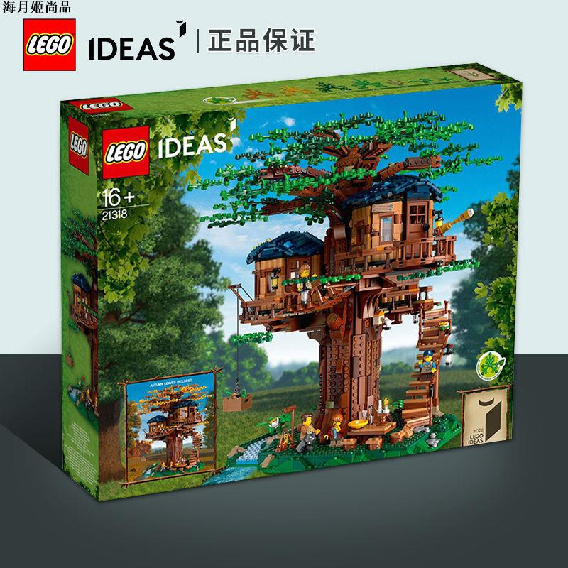 【海月姬尚品】【正品保證】LEGO/樂高積木21318樹屋男女孩收藏禮物兒童拼裝玩具