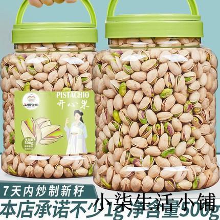 優購有貨 無漂白散裝開口開心果罐裝500g孕婦每日堅果本色乾果仁零食5斤