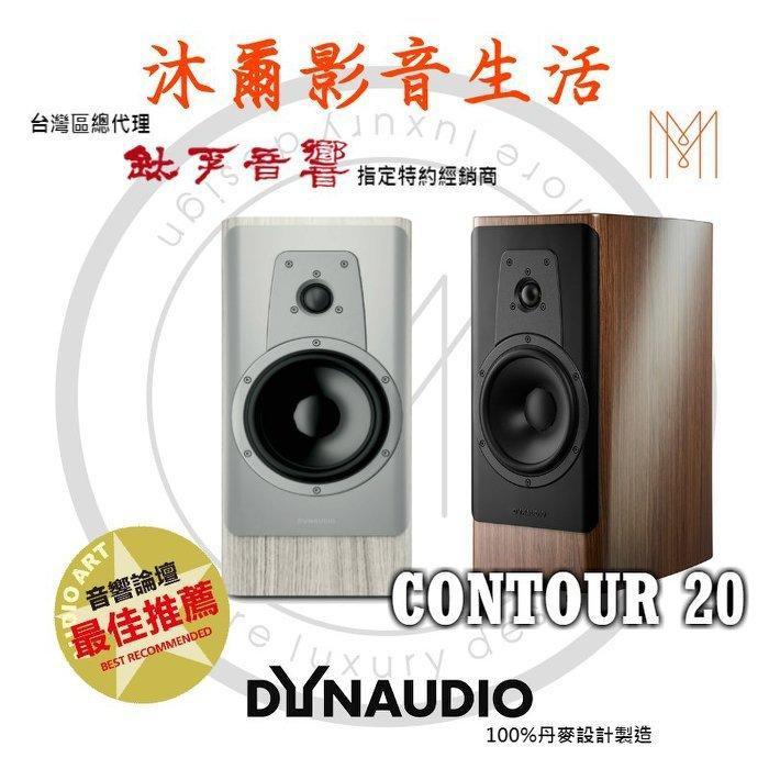 Dynaudio Contour 20 (白橡木、核桃木)鈦孚台灣總代理授權指定經銷/沐爾音響