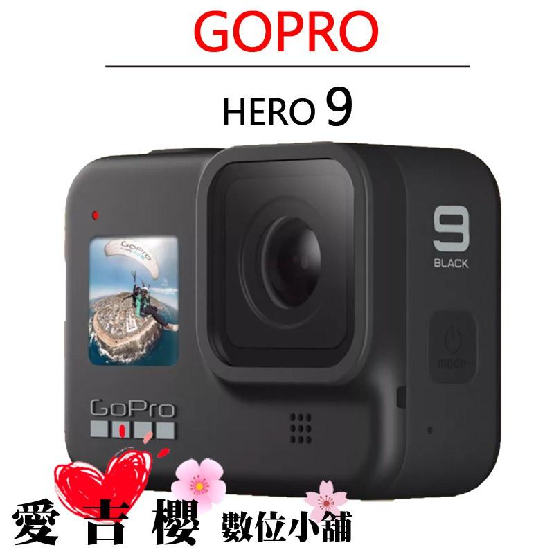 GoPro HERO9 Hero9 gopro9 運動 攝影機 公司貨 HERO 9 再加碼送原廠電池1顆+8合1清潔組