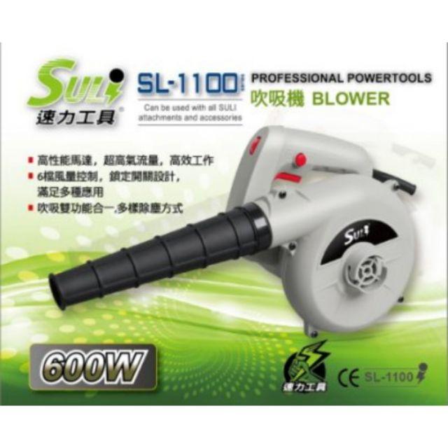 [CK五金小舖] SULI 速力 SL1100 調速 吹風機 吹吸2用 鼓風機 SL-1100