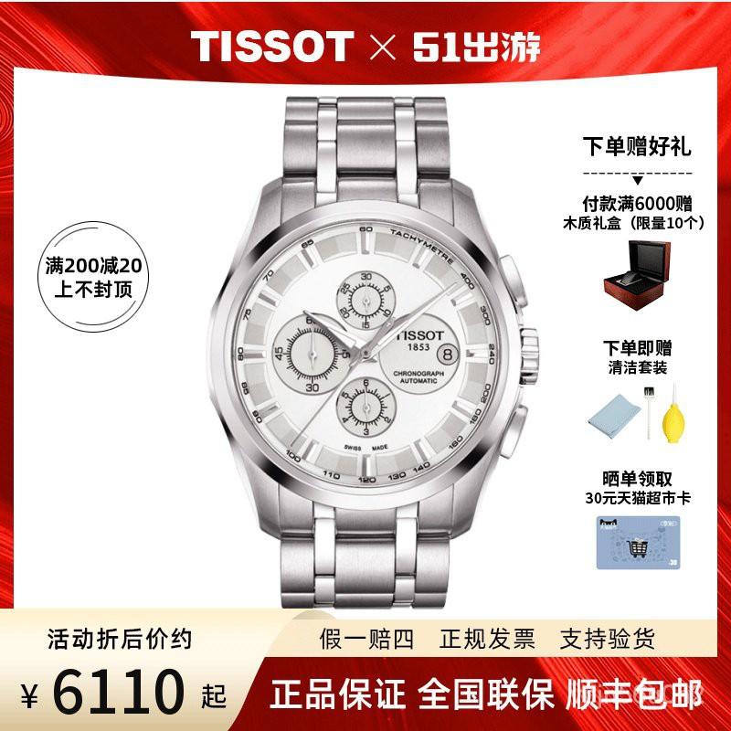 天梭1853Tissot庫圖自動機械錶手錶鋼帶男錶T035.627.11.031.00 whPT