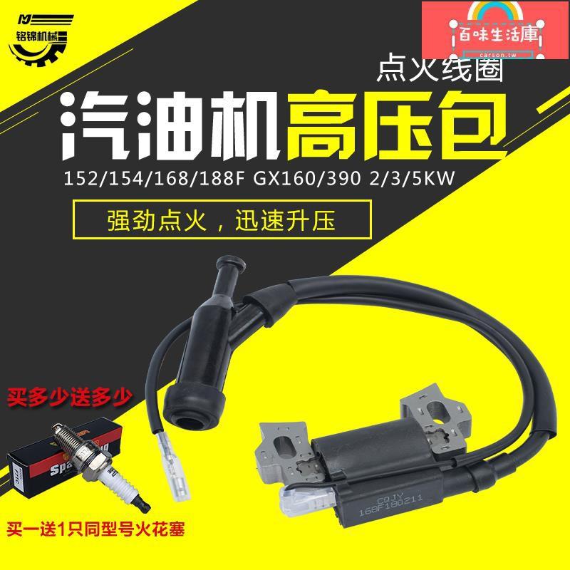[配件]汽油機發電機組配件高壓包 152/168/188F點火線圈2/3/5/8kw點火器