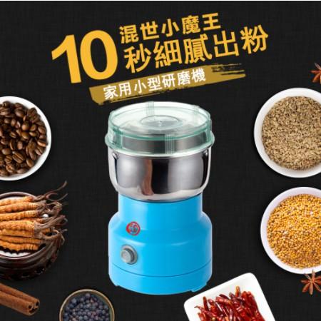 【台灣現貨】研磨機粉碎機110v家用小型磨粉機
