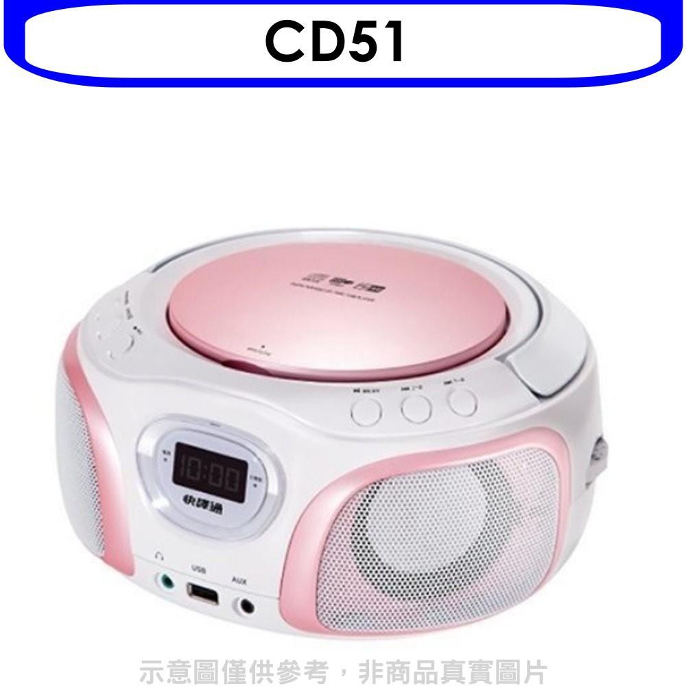 Abee快譯通【CD51】手提CD/MP3/USB立體聲音響 分12期0利率
