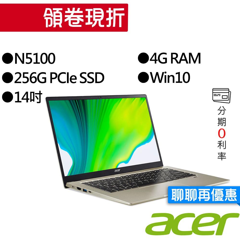 ACER 宏碁 SF114-34-C0JD N5100 14吋 指紋辨識 輕薄筆電