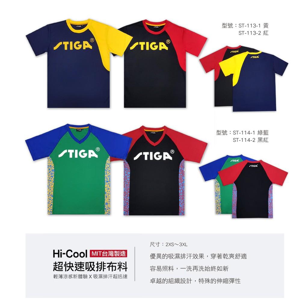 🏓🏐⚽️乒冠體育🏸⚾️🏓 STIGA新款Hi-Cool球衣
